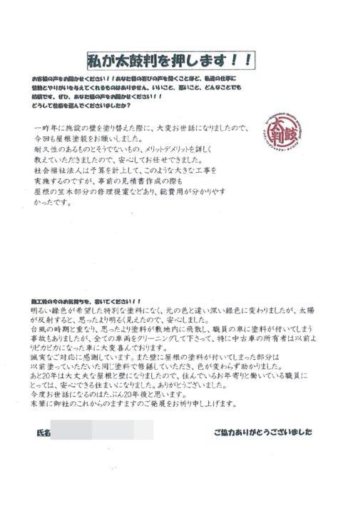 栃木県足利市 屋根塗装工事 S様よりアンケート画像