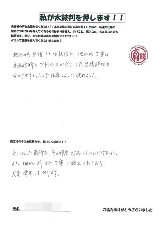 栃木県鹿沼市 H様邸の声アンケート画像
