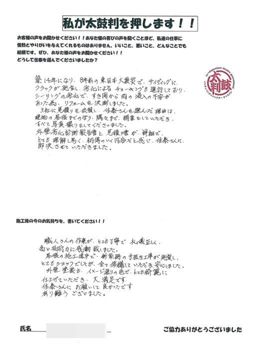 栃木県さくら市 O様邸の声アンケート画像