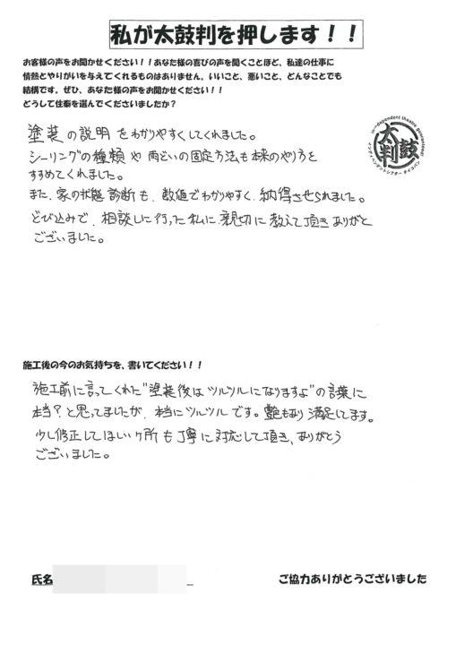 栃木県さくら市I様邸の声アンケート画像
