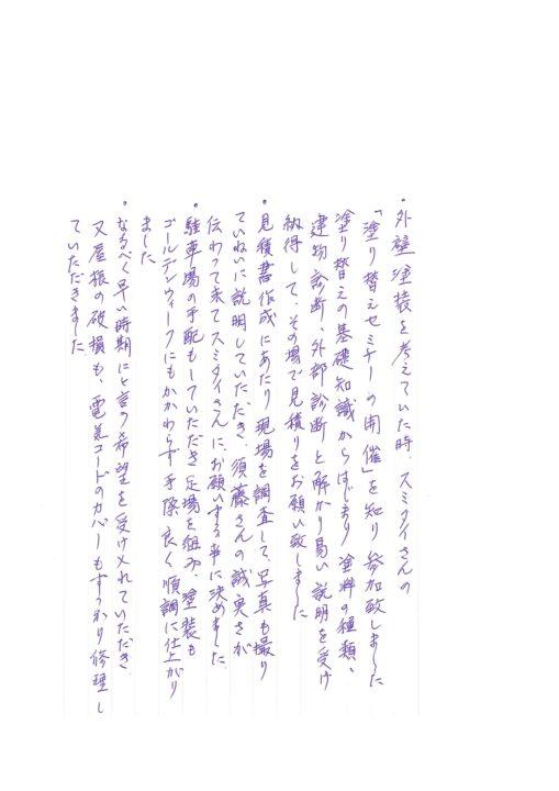 栃木県宇都宮市 E様の声アンケート画像