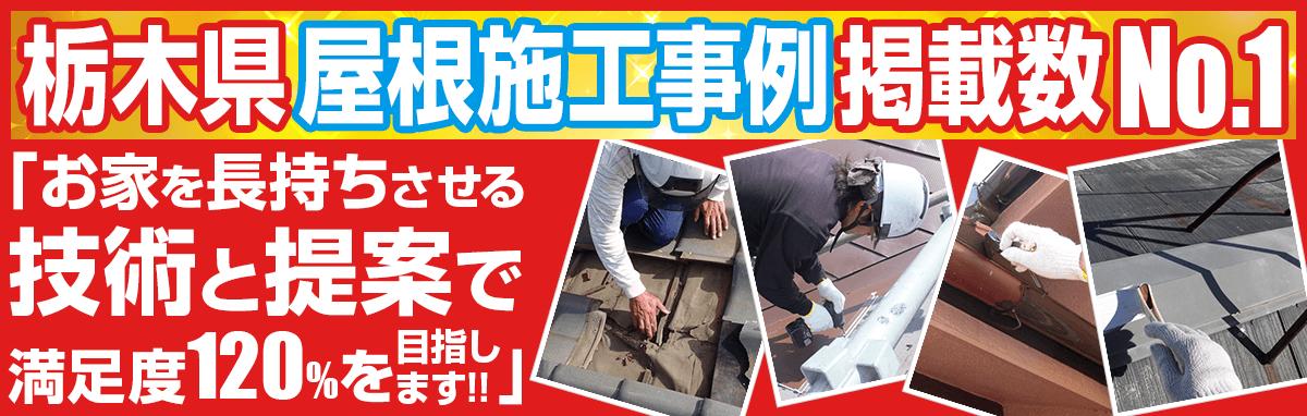 栃木県屋根施工事例掲載数No.1「お家を長持ちさせる 技術と提案で 満足度120%を」目指し ます!!