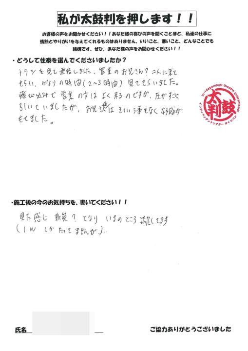 栃木県河内郡 N様邸の声アンケート画像