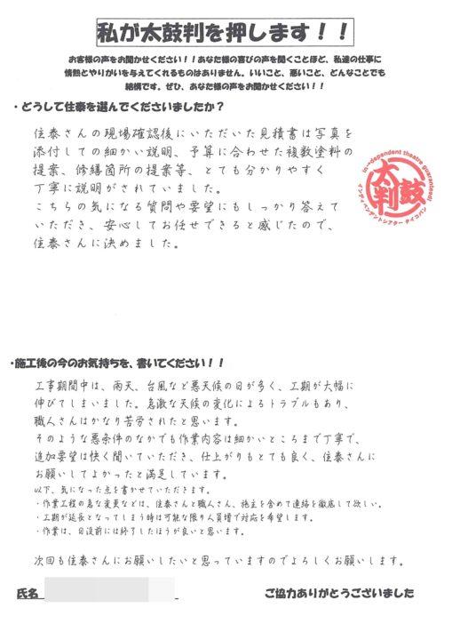 栃木県宇都宮市 H様邸の声アンケート画像