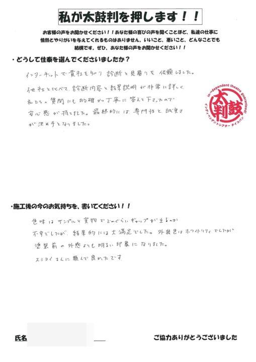 栃木県宇都宮市 K様邸の声アンケート画像