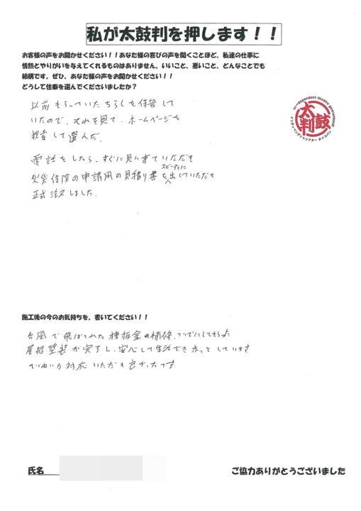 栃木県宇都宮市 M様邸の声アンケート画像