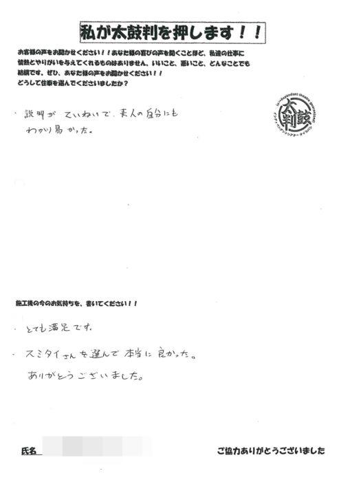 栃木県鹿沼市 A様邸の声アンケート画像