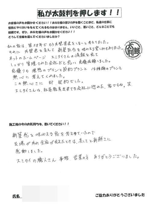 栃木県真岡市 M様邸の声アンケート画像