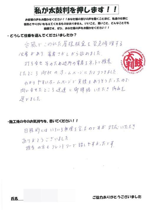 栃木県河内郡 M様の声アンケート画像
