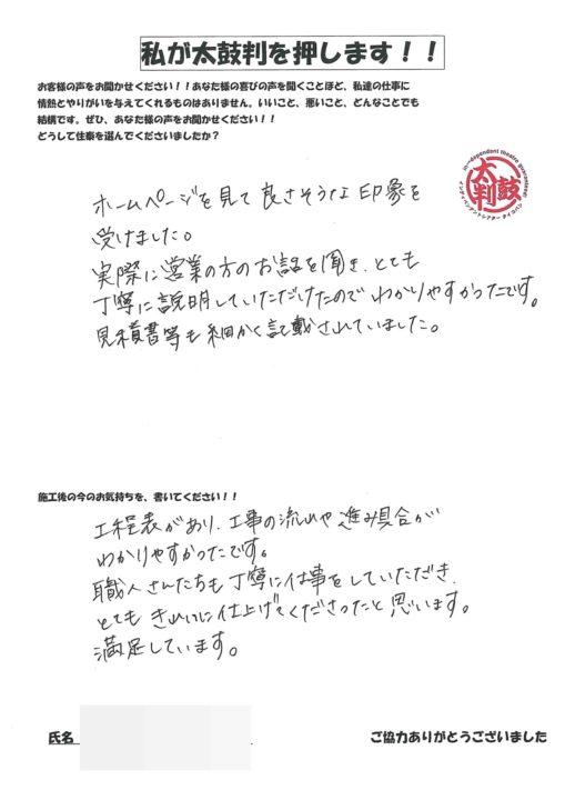 栃木県宇都宮市 T様邸の声アンケート画像