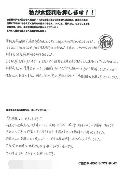 栃木県さくら市 H様邸の声アンケート画像