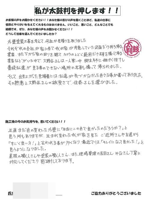 栃木県下都賀郡 S様邸の声アンケート画像