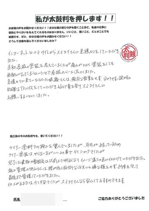 栃木県真岡市 T様の声アンケート画像