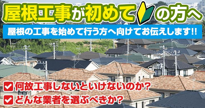 屋根の工事を始めて行う方へ向けて、何故工事しないといけないのか、どんな業者を選ぶべきかをお伝えします。