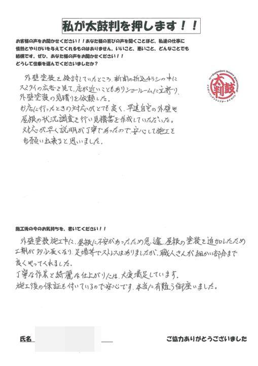 栃木県宇都宮市 S様邸の声アンケート画像