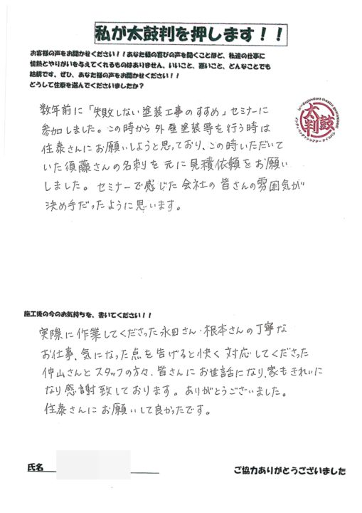 栃木県宇都宮市 Y様の声アンケート画像