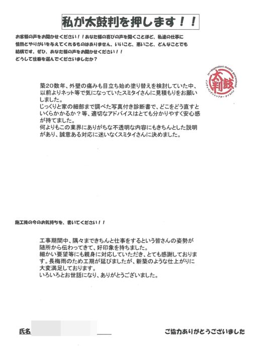 栃木県下都賀郡 H様の声アンケート画像