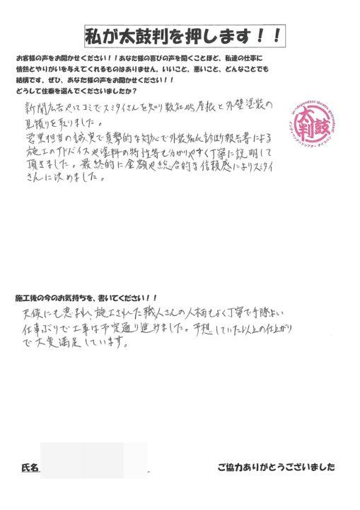 栃木県宇都宮市 M様の声アンケート画像