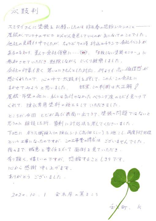 栃木県下都賀郡 K様の声アンケート画像