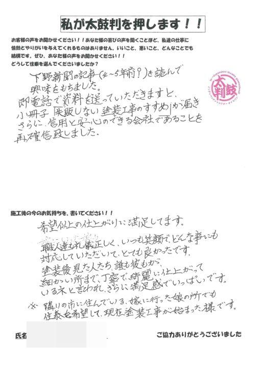 栃木県那須塩原市 T様の声アンケート画像