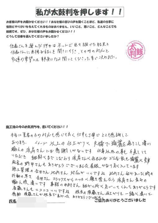 栃木県下野市 M様邸の声アンケート画像