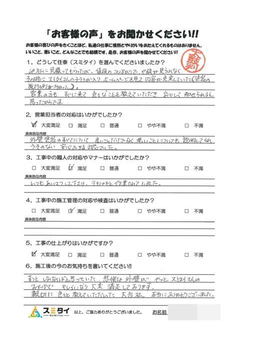 栃木県下野市 Y様の声アンケート画像