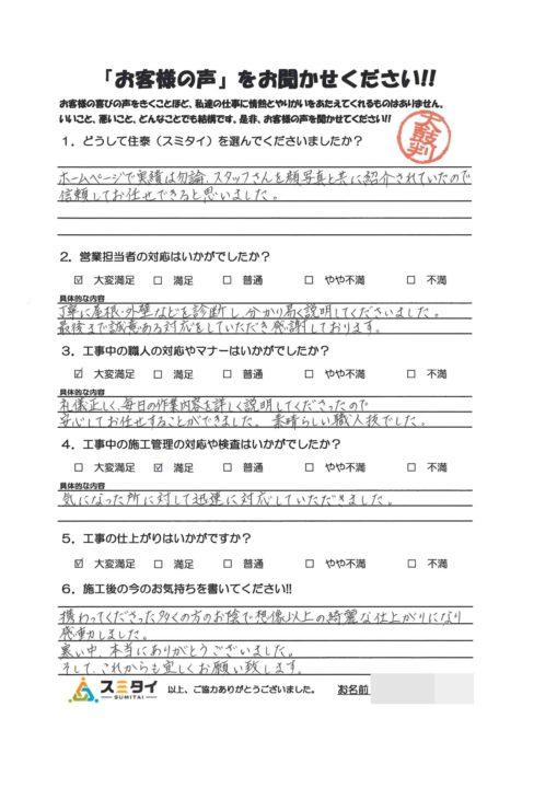 栃木県河内郡 T様の声アンケート画像