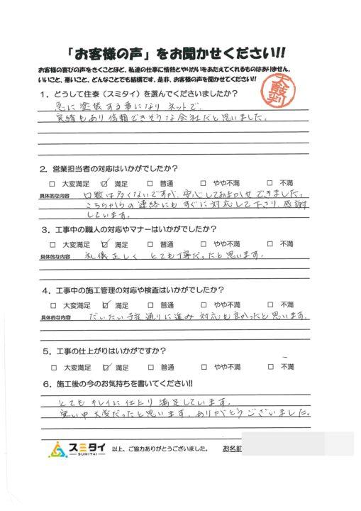 栃木県矢板市 S様の声アンケート画像
