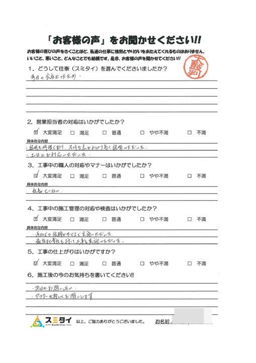 栃木県宇都宮市 F様の声アンケート画像