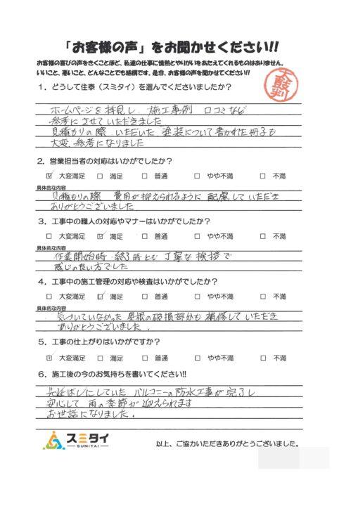 栃木県宇都宮市 S様の声アンケート画像