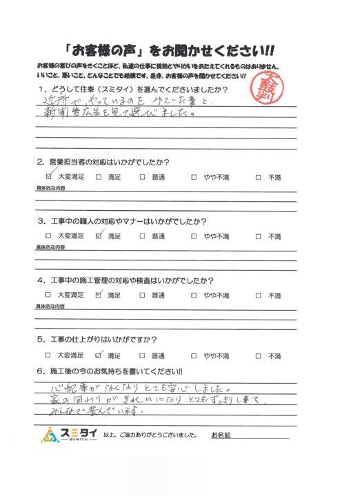 栃木県宇都宮市 K様の声アンケート画像