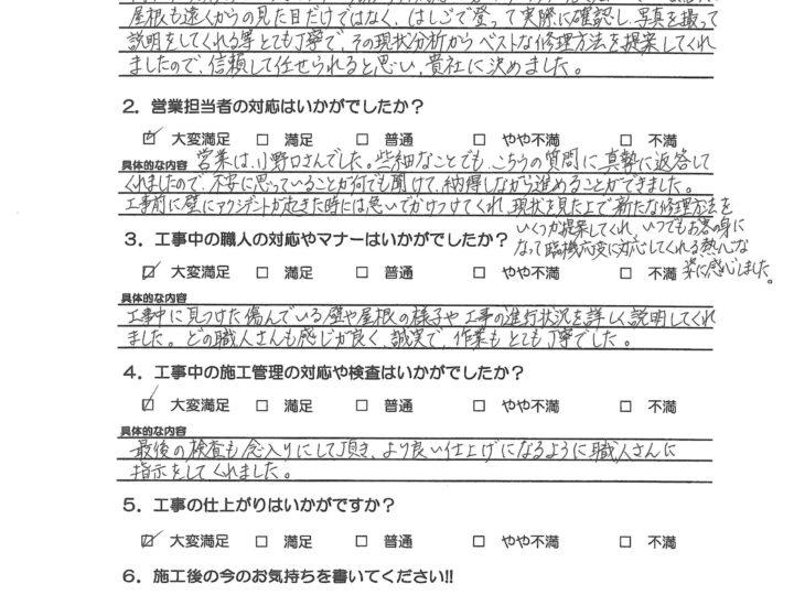 栃木県芳賀郡 M様の声