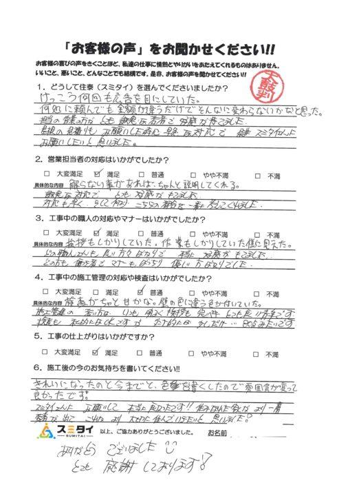 栃木県宇都宮市 T様の声アンケート画像
