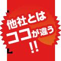 他社とはココが違う!!