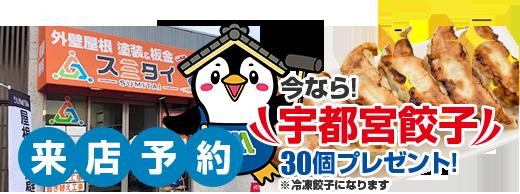 来店予約で今なら!正嗣の餃子30個プレゼント